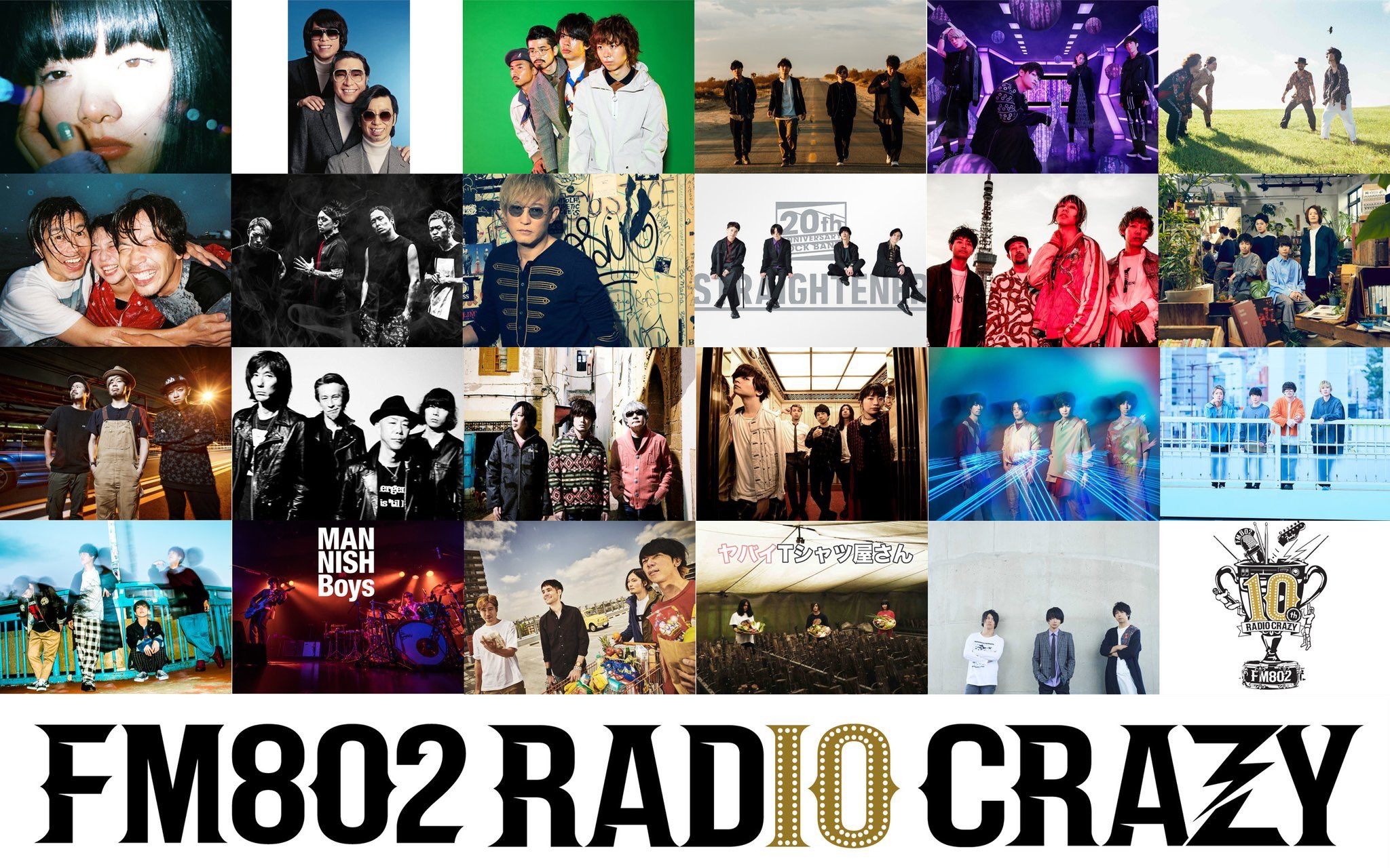 FM802 ROCK FESTIVAL RADIO CRAZY
