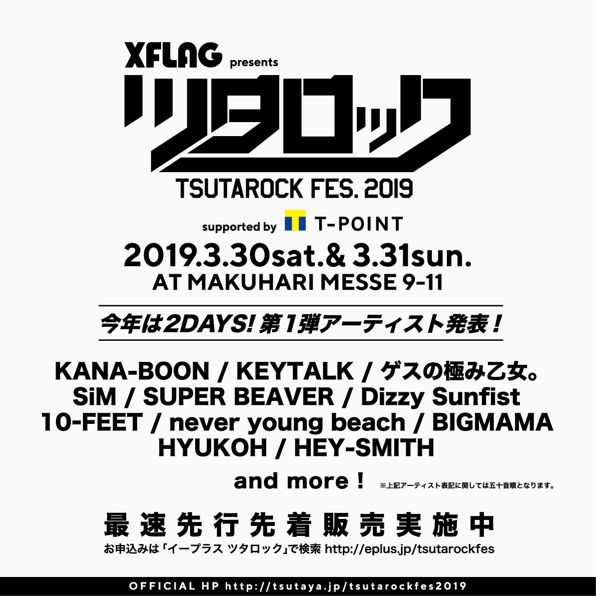 "XFLAG presents ""ツタロックフェス2019"" suported by Tポイント"