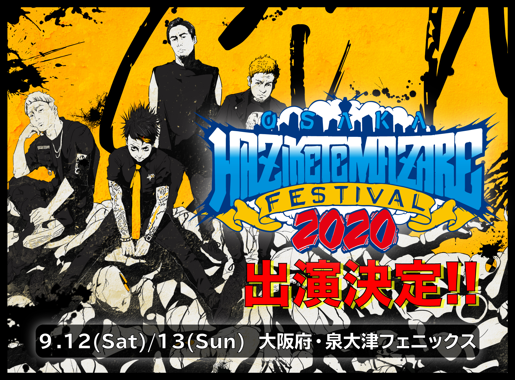 HEY-SMITH Presents OSAKA HAZIKETEMAZARE FESTIVAL 2020