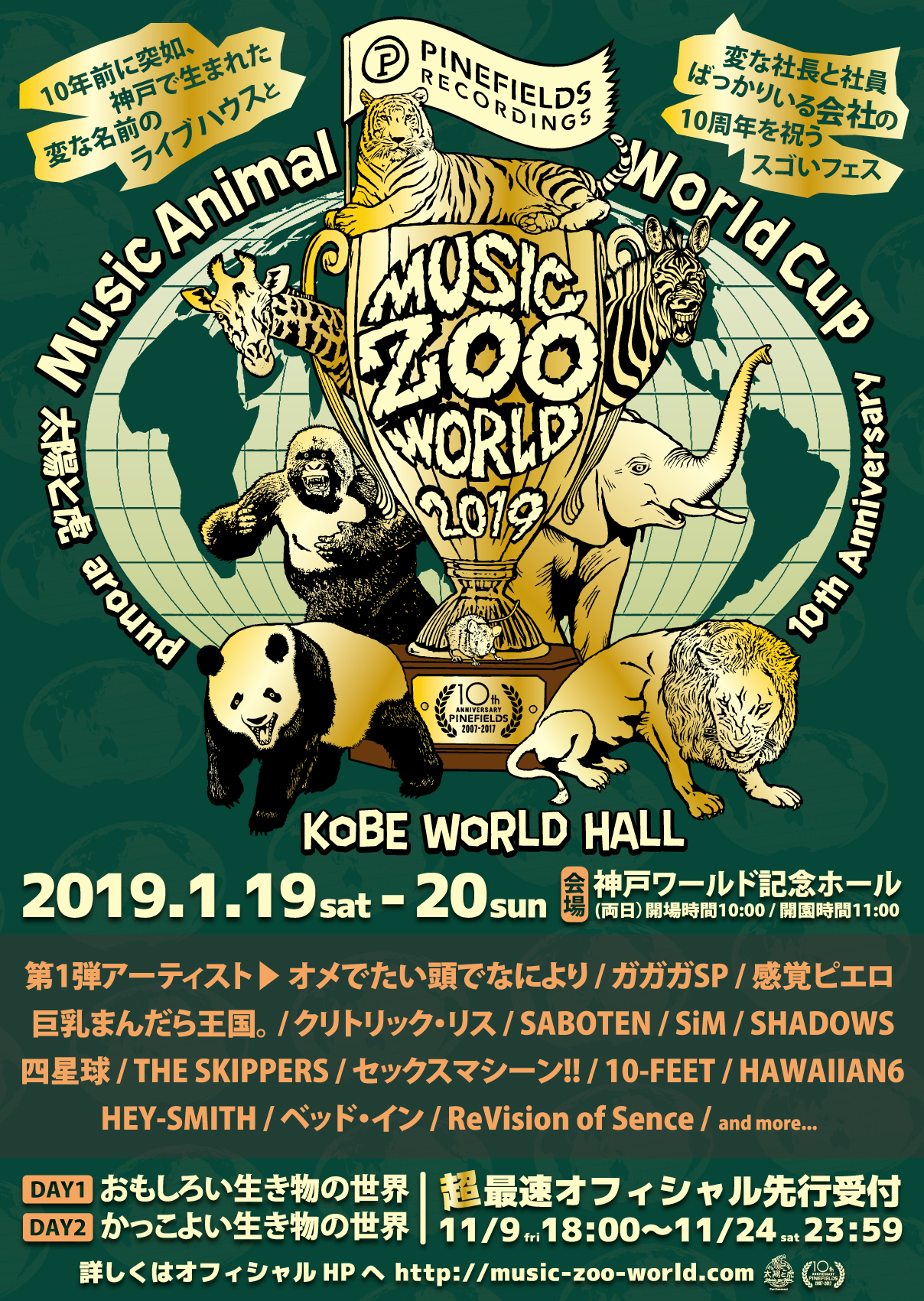 PINEFIELDS & music zoo KOBE太陽と虎 around 10th Anniversary MUSIC ZOO WORLD